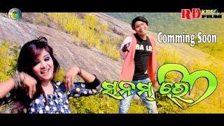 SANAM RE 3 || PROMO || New Superhit Sambalpuri Romantic Video Album |