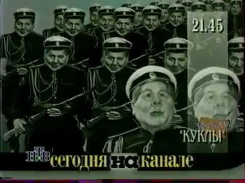 Программа передач (НТВ, 16.11.1996)