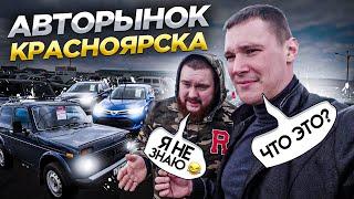 Авторынок Красноярска 777 VS Priority Auto и Siberian Beard | Цены.Аукционные авто.
