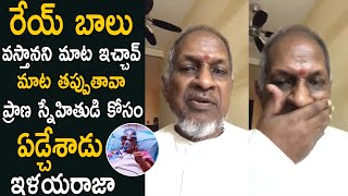 IlayaRaja Cried And Emotional About SP Balasubramanyam | Life Andhra Tv