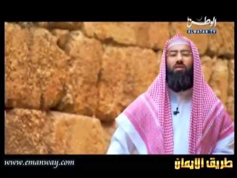 قصة يوشع بن نون عليه السلام كامله للشيخ نبيل العوضي