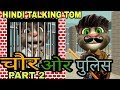 CHOR - POLICE FUNNY COMEDY TALKING TOM HINDI | TALKING TOM LETEST
