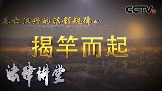 《法律讲堂(文史版)》 20200612 秦亡汉兴的法制规律(五) 揭竿而起| CCTV社会与法