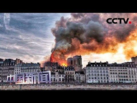 [中国新闻] 法国巴黎圣母院突发大火 大火从顶部结构燃起 滚滚浓烟升入空中   CCTV中文国际