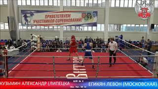 Бокс. Первенство ЦФО. Финал. 63 кг. Кузьмин - Егикян