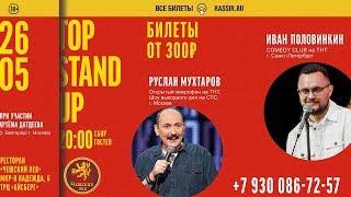Top Stand Up 26 мая, Иван Половинкин Comedy Club, Руслан Мухтаров ТНТ. Конкурс! 18+