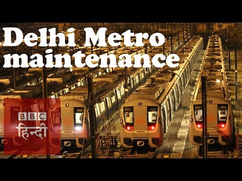 Maintenance of Delhi Metro: BBC Hindi