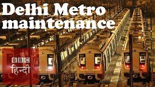 Maintenance of Delhi Metro: BBC Hindi