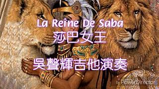 La Reine De Saba 莎巴女王    吉他演奏