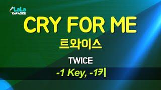 트와이스(TWICE) - CRY FOR ME (-1키) 노래방 Karaoke LaLa Kpop