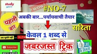 Paryayvachi shabd पर्यायवाची शब्द समानार्थी शब्द  ट्रिक हिंदी  Paryayvachi shabd by trick video no 7