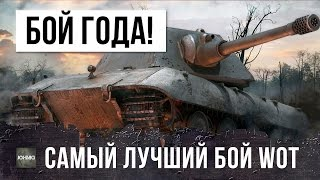 ЛУЧШИЙ БОЙ 2016 ГОДА WORLD OF TANKS, ОН ПОРАЗИЛ ВСЕХ!