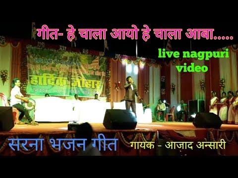 Nagpuri sarna bhajan song_singer- Azad Ansari