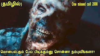 மொபைல்கும் பேய் பிடிக்கும்னு சொன்னா நீங்க நம்புவீங்களா?Evil on Mobile Movie Story & Review in Tamil