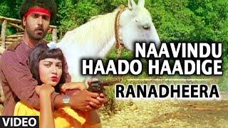 Naavindu Haado Haadige Video Song I Ranadheera Video Songs I Ravichandran,Kushboo |Kannada Old Songs