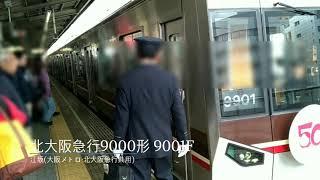 Osaka Metro 大阪メトロ御堂筋線 車両いろいろ2