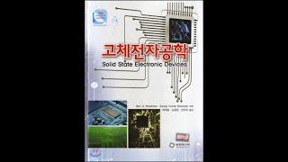 반도체소자 004 양자역학 이야기 (2장)