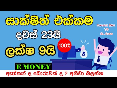 Online Money With Proof අනිවාර්යයෙන් බලන්න 100% | 23Days 9Lakh | Sinhala Earn E Money 2020