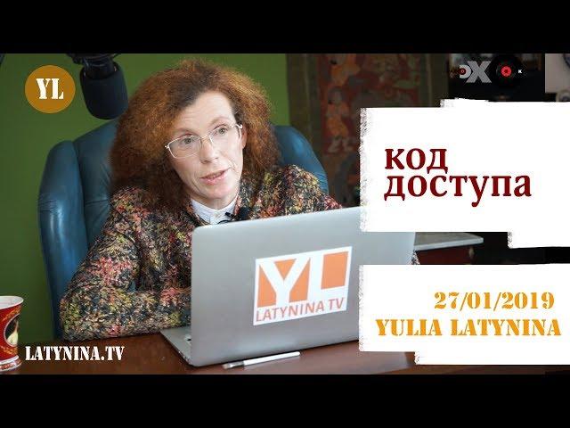 LatyninaTV / Код Доступа / 27.01.2019/Юлия Латынина