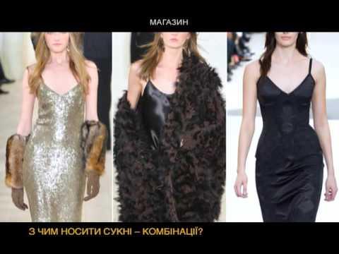 Магазин. С чем носить платья-комбинации ?