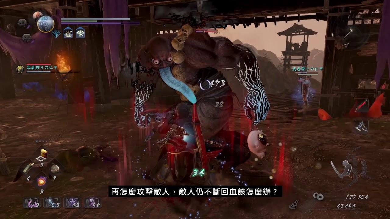 PS4《仁王 2》最終體驗版 安田製作人解說攻略 (中文字幕)