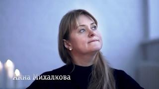 Часть 5. Анна Михалкова