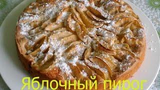 Кулинария.Быстро и Вкусно.Яблочный пирог