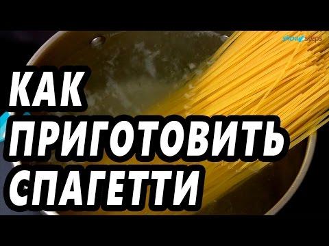 Как приготовить спагетти?