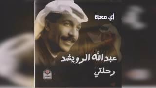 عبدالله الرويشد - أي معزة