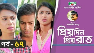 Priyo Din Priyo Raat   Ep 67   Drama Serial   Niloy   Mitil   Sumi   Salauddin Lavlu   Channel i TV