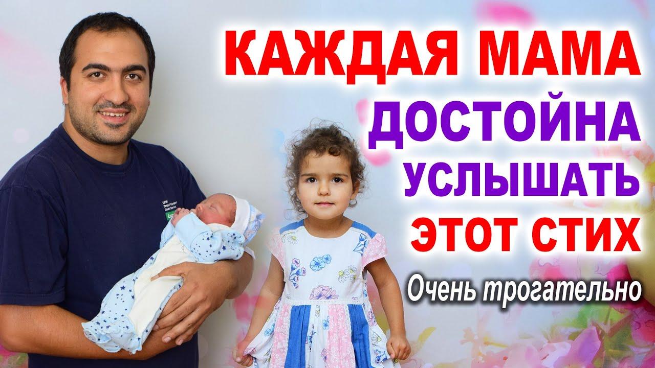 СТИХ (история) ПРО МАМУ ДО СЛЁЗ!