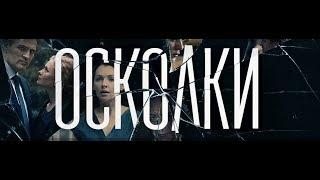 Телесериал Осколки 14, 15, 16, 17 серия дата выхода