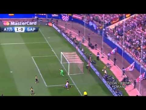 Лига Чемпионов Атлетико М   Барселона 1 0 2014