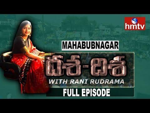 hmtv Dasha Disha Debate On Mahabubnagar Development   Rani Rudramma   Full Episode