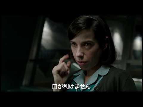 『シェイプ・オブ・ウォーター』日本版予告編(アカデミー賞®受賞!)