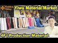Yiwu Production Material Market Address | 4F | GoldenShiny