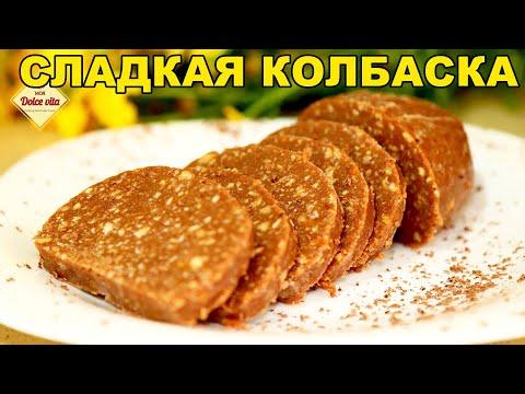 Шоколадная колбаса. Сладкая колбаска из печенья. Мамин рецепт самый вкусный.