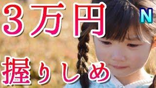 感動する話 小学生の姉妹が3万円握りしめ「ランドセルどこで売ってますか?」と聞いてきた