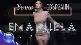 EMANUELA - VECHNO SVARZANI / Емануела - Вечно свързани, 2019