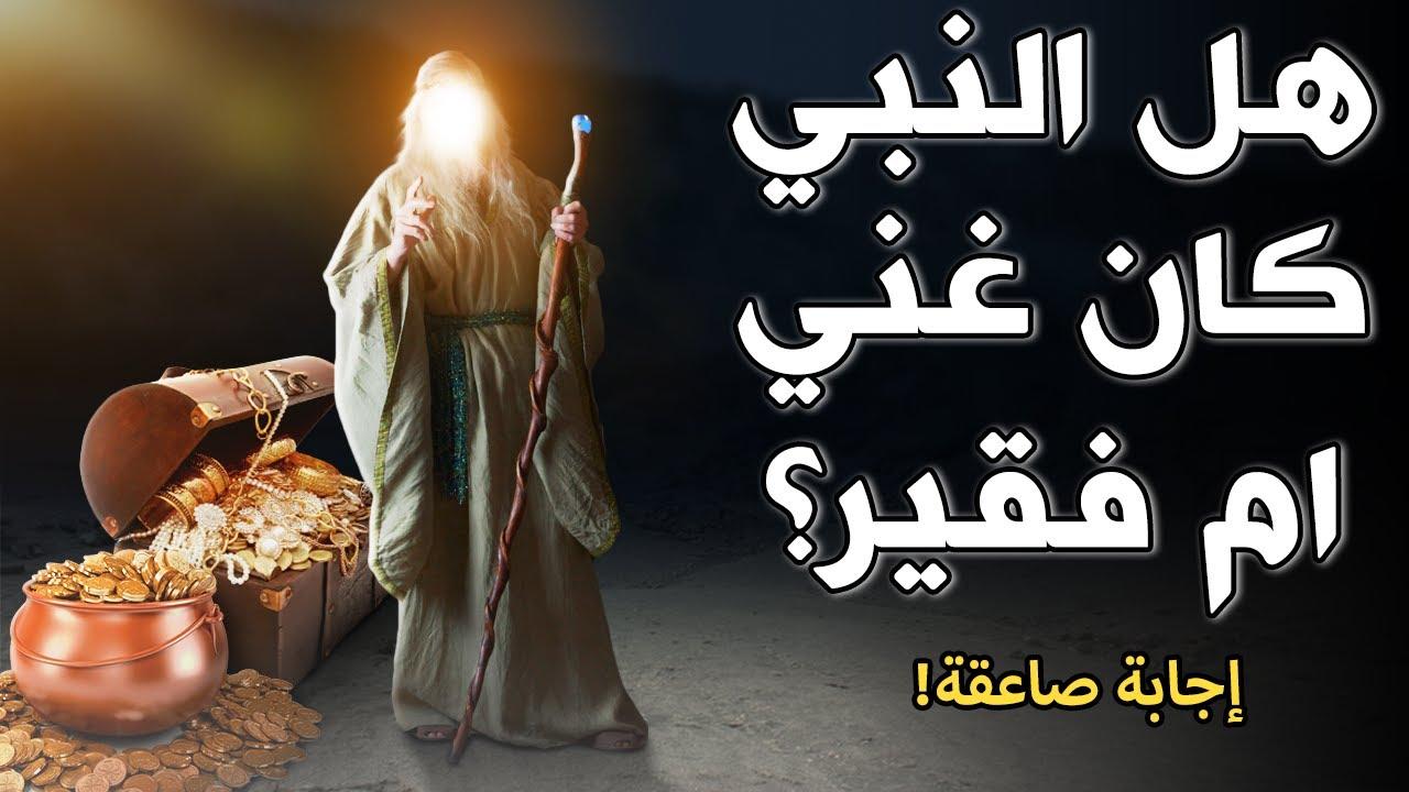 هل النبى ﷺ كان غنى ام فقير !  إجابة ستصدمك لم يكن فقيرًا لكن كان أغنى الناس ! شاهد الفيديو لتعرف..!!