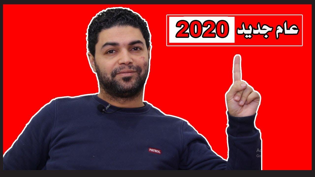بداية عام 2020 حلول مشاكل الانترنت