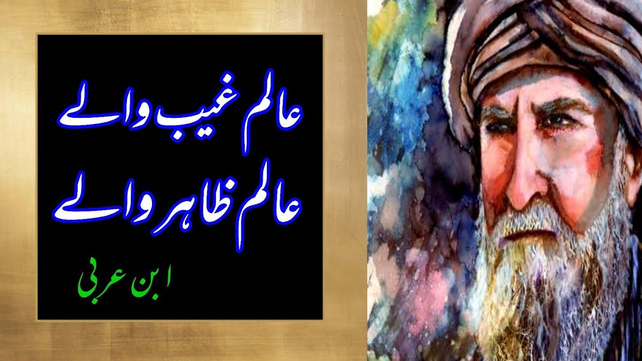 Ibnul Arabi - Alam e Ghaib walay & Alam e Zahir walay