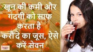 Health Benefits of Drinking Cranberry Juice in Hindi | Karonde Ke Fayde