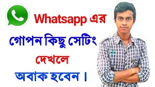 Whatsapp এর গোপন কিছু সেটিং চুপিচুপি দেখে নিন। Whatsapp secret tricks 2018