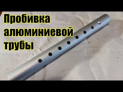 Пробивка алюминиевой трубы