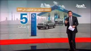 شاهد بالفيديو - كم تكلفة تحويل سيارتك من بنزين إلى غاز وكم ستوفر؟