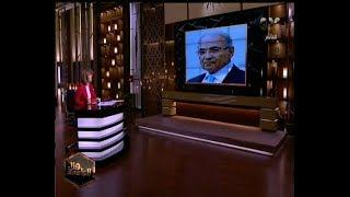 هنا العاصمة | ماذا قالت لميس الحديدي علي تراجع أحمد شفيق عن الترشح للرئاسة؟