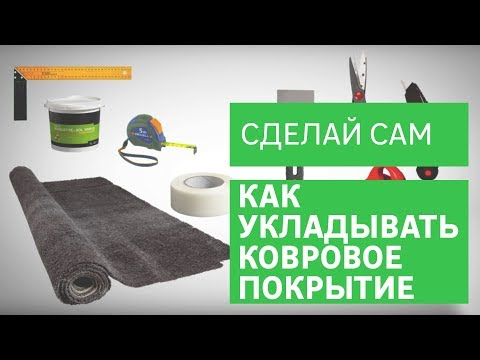 Как стелить ковровое покрытие