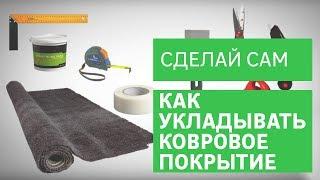Как укладывать ковровое покрытие [Leroy Merlin]