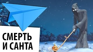 Смерть и Санта - Santa & Dji - короткометражный мультфильм смешной